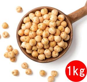 ひよこ豆 1kg トルコ産 ガルバンゾー 業務用 豆 エスニック料理 インド料理 Garbanzo Beans エジプト豆 豆カレー フムス グルテンフリー 送料無料