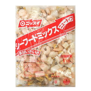シーフードミックス 冷凍 ニチレイ 1kg イカ 海老 あさり 烏賊 エビ アサリ 海鮮ミックス シーフード 海鮮 冷凍食品