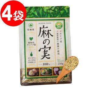 麻の実 ヘンプシード ナッツ スーパーフード 4袋 (250g × 4袋) 小分けタイプ 低糖質 カナダ産