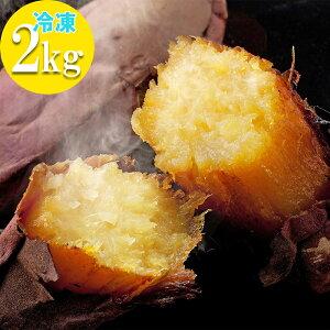 鹿児島県産 べにはるか 甘い 焼き芋 2kg (1kg×2袋) 冷凍 国産 紅はるか 蜜芋 やきいも サツマイモ 焼きいも スイーツ さつまいも 子供のおやつ ダイエットの間食に