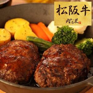 松阪牛100% 最高級ハンバーグステーキ 120g×5個 ギフトボックス入り 松坂牛 ハンバーグ 内祝い ギフト お歳暮 送料無料