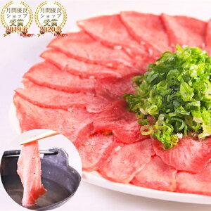 仔牛 牛タン スライス 1.5kg (500g×3)しゃぶしゃぶ 焼肉 仔牛肉 タン ヘルシー 牛たん 牛タンしゃぶしゃぶ 薄切り 冷凍 内祝い ギフト