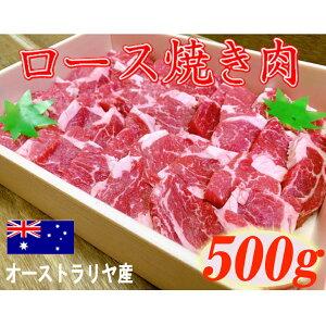 オーストラリア産 リブロース 500g 高級焼肉 【 オージービーフ 牛肉 焼肉 焼き肉 高級 焼肉セット 焼き肉セット お取り寄せグルメ 肉 牛 リブ ロース カット肉 高級 バーベキュー BBQ 冷凍 肉 1
