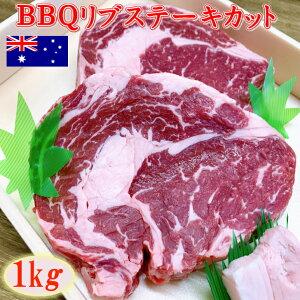 BBQ オーストラリア産 リブロース ステーキ カット 1kg (500g×2 )高級焼肉 【 オージービーフ 牛肉 焼肉 焼き肉 高級 焼肉セット お取り寄せグルメ 肉 牛 リブ ロース カット肉 高級 バーベキ
