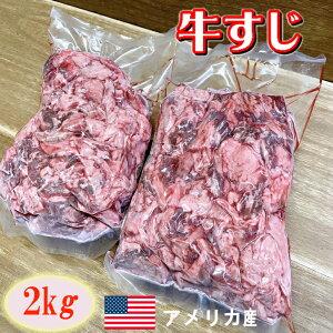 牛すじ 2kg 【 牛筋肉 牛筋 牛すじ肉 牛すじ 牛スジ スジ肉 すじ肉 すじ スジ 牛肉 牛 肉 2kg すじこんにゃく おでん カレー 肉 冷凍 アメリカ牛 アメリカ産 送料無料 】