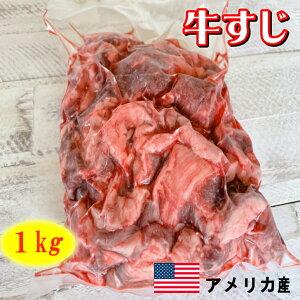 牛すじ 1kg 【 牛すじ 牛スジ スジ肉 牛筋肉 牛筋 牛すじ肉 すじ肉 すじにく すじ スジ 牛肉 牛 肉 1kg すじこんにゃく おでん カレー 肉 冷凍 アメリカ牛 アメリカ産 送料無料 】
