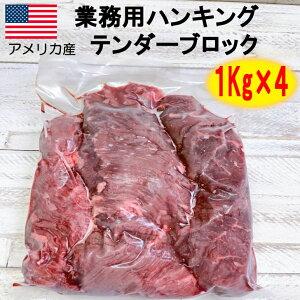 すじ引き済み ハンキングテンダー ブロック 1kg×4 【 ステーキ 焼肉 牛肉 牛 4kg 肉 ブロック 冷凍 アメリカ牛 アメリカ産 チョイスグレード 業務用 送料無料 】