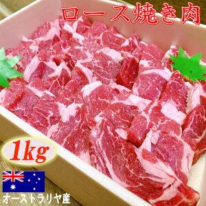 父の日 ギフト オーストラリア産 リブロース 1kg 高級焼肉 【 オージービーフ 牛肉 焼肉 焼き肉 高級 焼肉セット 焼き肉セット お取り寄せグルメ 肉 牛 リブ ロース カット肉 高級 バーベキュ