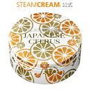 ジャパニーズシトラス 75g[日本製]保湿クリーム ボディクリーム フェイスクリーム ハンドクリーム スキンケア オー…