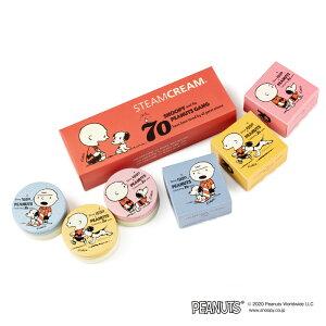 スチームクリーム|STEAMCREAM ピーナッツデザインミニ缶セット (30g×3缶) Peanuts design mini set -70 years anniversary-[数量限定 日本製]ボディクリーム ハンドクリーム フェイスクリーム 保湿クリー