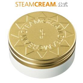 UVプロテクション33(日やけ止めクリーム)75g SPF33 PA+++[日本製]保湿クリーム ボディクリーム フェイスクリーム ハンドクリーム スキンケア UV対策 紫外線対策 化粧下地 化粧品 オートミール 時短 ギフト プレゼント スチームクリーム|STEAMCREAM 公式
