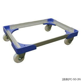 樹脂製平台車/ドーリー コーナー樹脂ドーリー 積載荷重:150kg 積載面サイズ:長さ(L)67.8×幅(D)46.8cm キャスター:φ75・ナイロン・国産キャスター使用 自重(2.8)kg