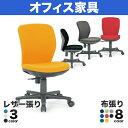 オフィス家具>オフィスチェア(事務椅子)セミローバック 肘なしタイプ 外寸法:W54.5×D48×H77〜87.5cm 座高:39.5〜50cm キャスター:φ...