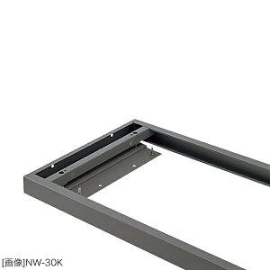 システム収納庫:オプション 床固定金具 NWタイプ 外寸法:奥行(D)300mm用 2枚入 アンカーボルト4個入 自重(0.5)kg
