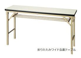 【送料無料】W1800×D350×H700mm 会議テーブル