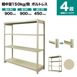 スチールラック 単体形式 高さ900×幅900×奥行450mm 4段 150kg/段(ボルトレス) 重量(26kg) s-150bl133b-4