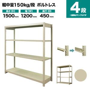 スチールラック 単体形式 高さ1500×幅1200×奥行450mm 4段 150kg/段(ボルトレス) 重量(35kg) s-150bl154b-4