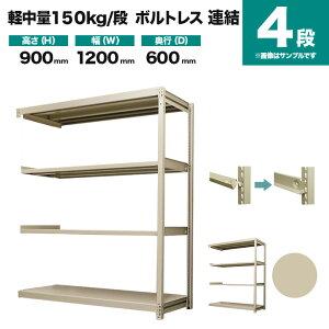スチールラック 連結形式 高さ900×幅1200×奥行600mm 4段 150kg/段(ボルトレス) 重量(34kg) s-150bl234c-4