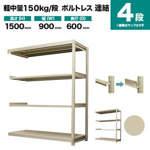 スチールラック 連結形式 高さ1500×幅900×奥行600mm 4段 150kg/段(ボルトレス) 重量(29kg) s-150bl253c-4
