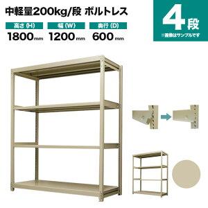 スチールラック 単体形式 高さ1800×幅1200×奥行600mm 4段 200kg/段(ボルトレス) 重量(51kg) s-200bl164c-4