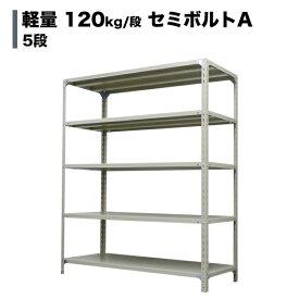 スチールラック 単体形式 高さ90 幅120 奥行30cm 5段 120kg/段(セミボルトA) 重量(27kg) s-120sba134a-5