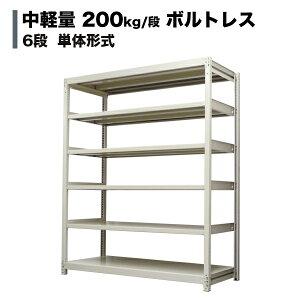 スチールラック 単体形式 高さ180 幅120 奥行45cm 6段 200kg/段(ボルトレス) 重量(53kg) s-200bl164b-6