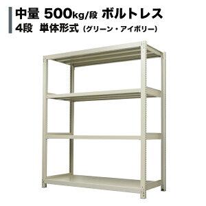 スチールラック 単体形式 高さ180 幅180 奥行45cm 4段 500kg/段(ボルトレス) 重量(83kg) s-5001-266b-4