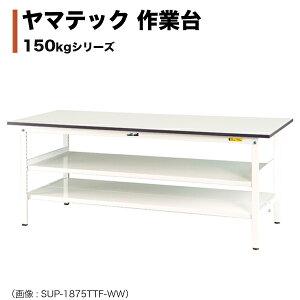 ヤマテック ワークテーブル 150シリーズ 固定式 中間棚付き H740mm 全面棚板付き SUP-1890TTF-WW