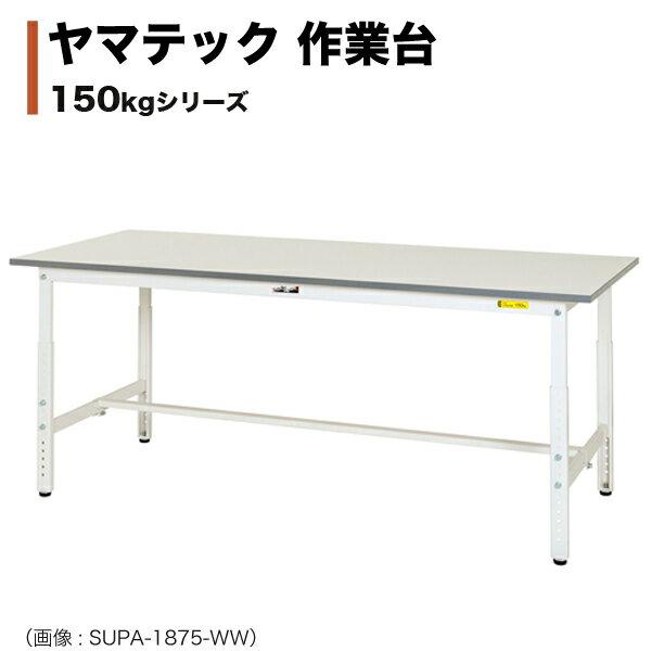 ヤマテック ワークテーブル 150シリーズ 高さ調整タイプ H600〜900mm 基本形 SUPA-1875-WW
