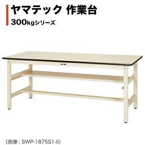 ヤマテック ワークテーブル 300シリーズ 固定式 中間棚付き(半面棚板1段式) H740mm ポリエステル天板 SWP-1875S1