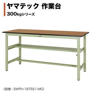 ヤマテック ワークテーブル 300シリーズ 固定式 中間棚付き(半面棚板1段式) H900mm ポリエステル天板 SWPH-1890S1