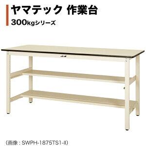 ヤマテック ワークテーブル 300シリーズ 固定式 中間棚付き(半面棚板2段式) H900mm ポリエステル天板 SWPH-775TS1