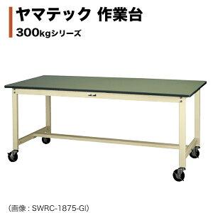 ヤマテック ワークテーブル 300シリーズ 移動式 H740mm 塩ビシート天板 SWRC-1575