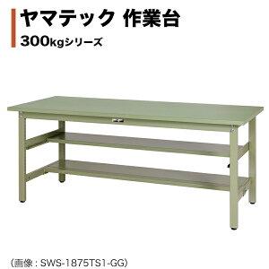 ヤマテック ワークテーブル 300シリーズ 固定式 中間棚付き(半面棚板2段式) H740mm スチール天板 SWS-1890TS1