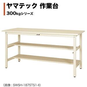 ヤマテック ワークテーブル 300シリーズ 固定式 中間棚付き(半面棚板2段式) H900mm スチール天板 SWSH-1260TS1