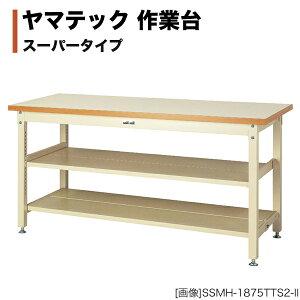 ヤマテック ワークテーブル スーパータイプ 中間棚付き(全面棚板2段式) H900mm メラミン天板 SSMH-1875TTS2