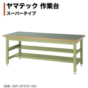 ヤマテック ワークテーブル スーパータイプ 中間棚付き(半面棚板2段式) H740mm 塩ビシート天板 SSR-1890TS1