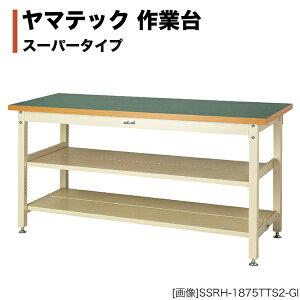 ヤマテック ワークテーブル スーパータイプ 中間棚付き(全面棚板2段式) H900mm 塩ビシート天板 SSRH-1575TTS2