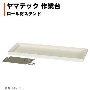 ヤマテック ロール材スタンド オプション 棚板セット W600用 RS-T06