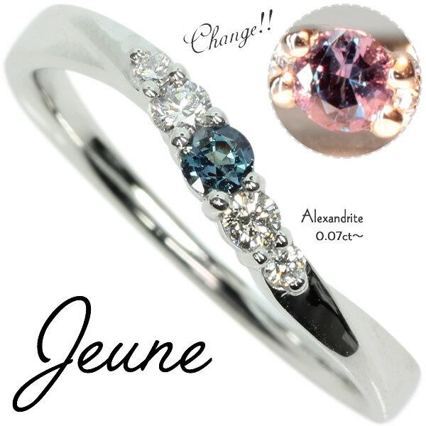 【お試し価格】Pt900 プラチナ アレキサンドライト×ダイヤモンドリング【Jeune ジューヌ】[アレクサンドライト]