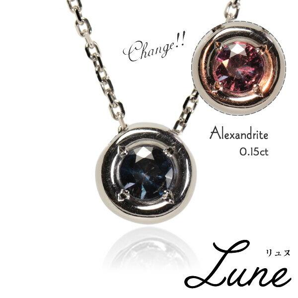 PT900 プラチナ900×アレキサンドライト「【Lune】リュヌ」ペンダント0.15ct【チェーンのみPT850】 ネックレス