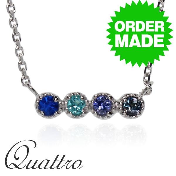 【お試し商品】Pt900 プラチナ アウイナイト×パライバトルマリン×ベニトアイト×アレキサンドライト ペンダント【Quattro クワトロ】ネックレス☆デマントイド&タンザナイト&ダイヤモンドも使用可能です