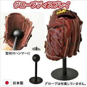 グローブ ディスプレイ 野球 Mサイズ 黒 グローブ 野球 型付けハンマー グラブパンチャー たたき棒 スタンド グラブ メンテナンス 型付け 保形 キープ グローブ 型崩れ防止 グローブスタンド