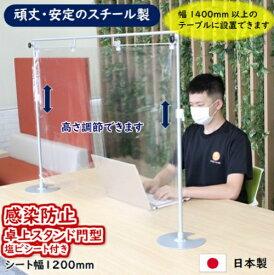 感染防止スタンド門型 000279 テーブル カウンター 卓上 飛沫防止 シート 飛沫防止 パーテーション 感染防止 吊り下げ ビニールシート 感染予防 感染防止ビニール 飛沫感染防止 シート 受付