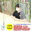 感染防止 カウンター スタンド 1個入り 000283 テーブル カウンター 卓上 飛沫防止パネル PET 樹脂 アクリル 飛沫防止…