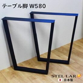 テーブル脚 アイアン 2本セット 高さ67cm スチール テーブル 脚 パーツ おしゃれ diy テーブル脚 脚のみ 黒 取り替え 付け替え 鉄脚 アイアンレッグ アジャスター付き 高さ調節 ブラック 日本製 国産 台形テーブル脚W580 000480