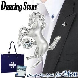 ラペルピン ブローチ メンズ ダンシングストーン クロスフォーニューヨーク Men NM-T002 キュービックジルコニア シルバー925 DancingStone 父の日 プレゼント ビジネス スーツ 式 彼氏 息子 パパ 父 旦那 ご主人 誕生日 記念日 サプライズ