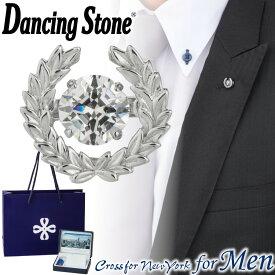 ラペルピン ブローチ メンズ ダンシングストーン クロスフォーニューヨーク Men NM-T003 キュービックジルコニア シルバー925 DancingStone 父の日 プレゼント ビジネス スーツ 式 彼氏 息子 パパ 父 旦那 ご主人 誕生日 記念日 サプライズ
