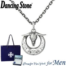 ネックレス メンズ ダンシングストーン クロスフォーニューヨーク Men NMP-009 Brave キュービックジルコニア シルバー925 DancingStone 父の日 プレゼント 彼氏 息子 お父さん パパ 父 旦那 ご主人 誕生日 記念日 サプライズ 送料無料