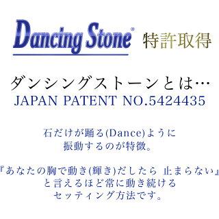 ダンシングストーンとは。特許取得